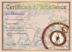 Квалификационные сертификаты