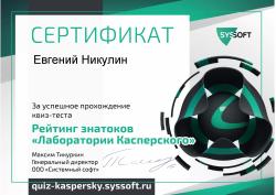 Сертификат-Квиз-Kaspersky-Евгений-Никулин-